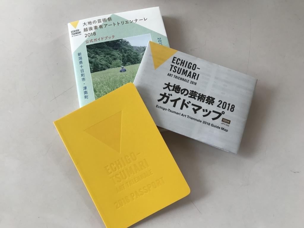 f:id:yukifurusatonoyome:20180619211836j:plain