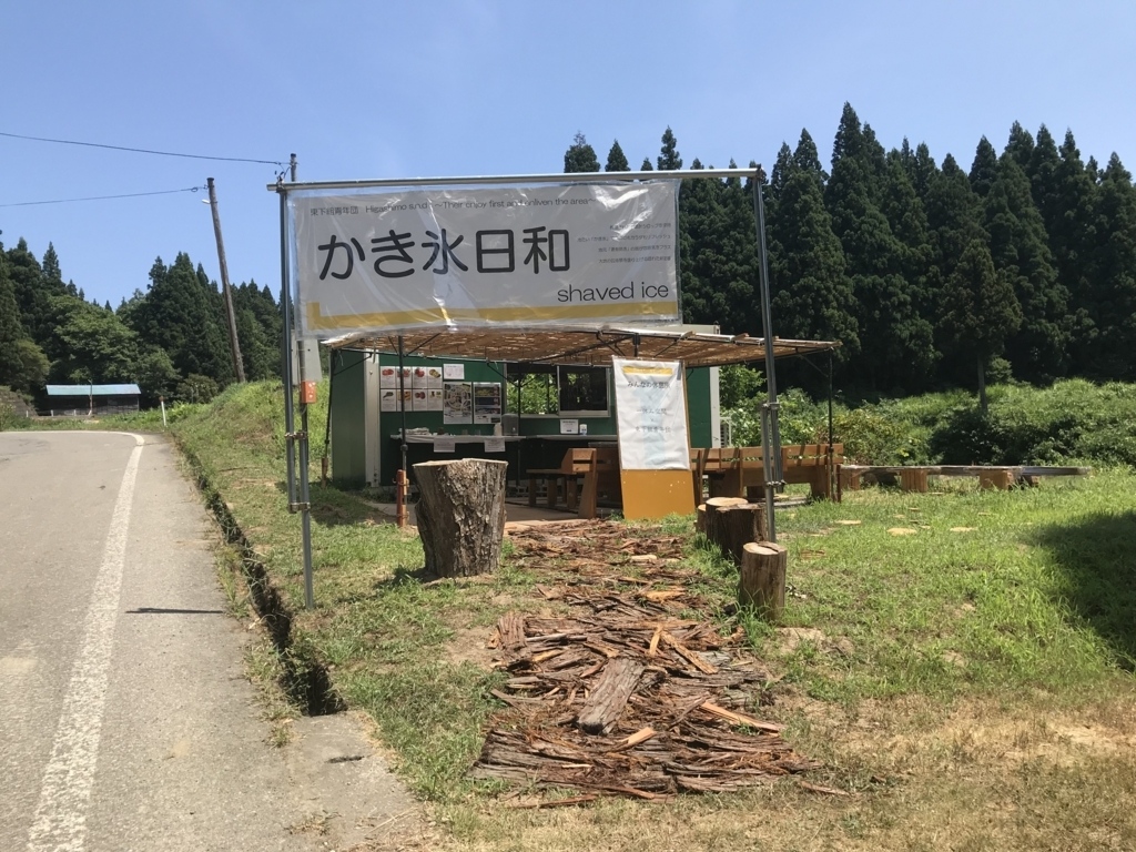 f:id:yukifurusatonoyome:20180825154818j:plain