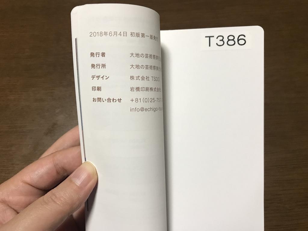 f:id:yukifurusatonoyome:20181130212436j:plain