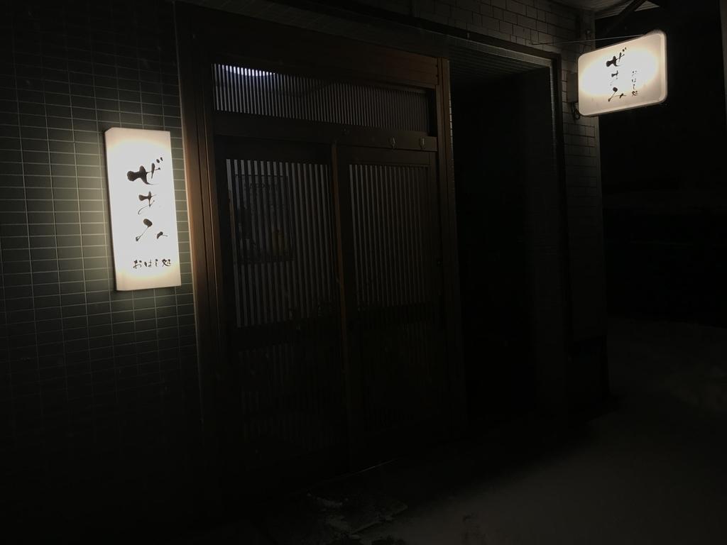 f:id:yukifurusatonoyome:20190128204333j:plain