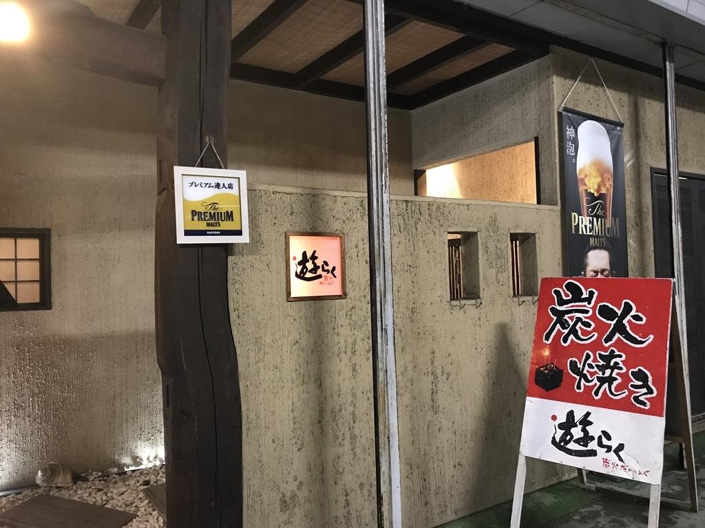 f:id:yukifurusatonoyome:20190128204525j:plain