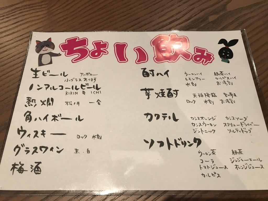 f:id:yukifurusatonoyome:20190128212610j:plain