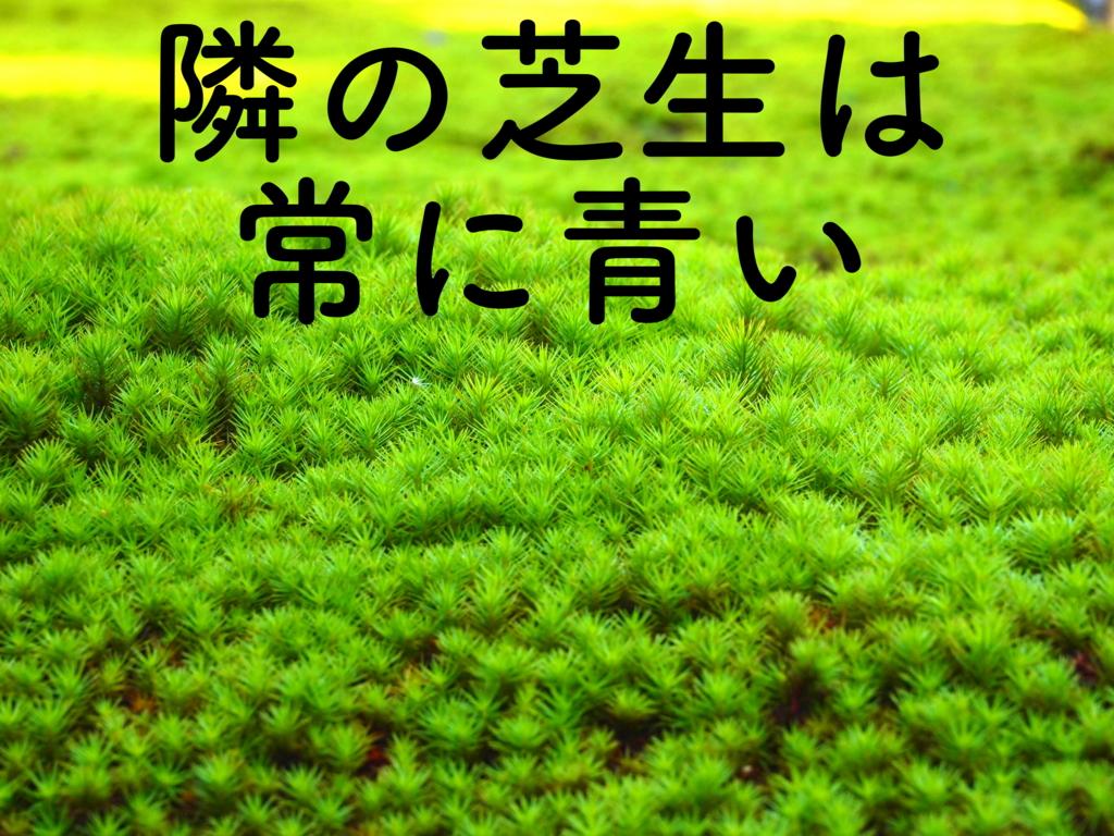 f:id:yukigao:20161002185628j:plain