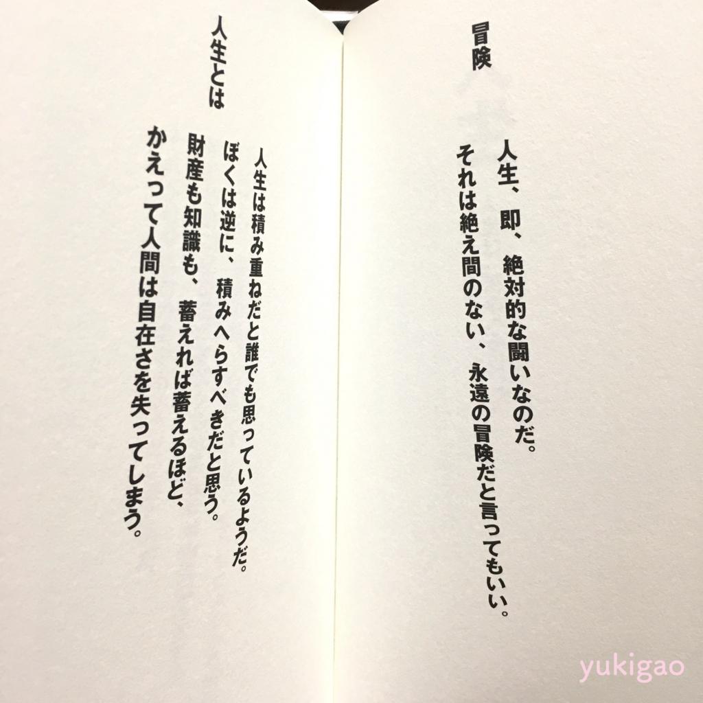 f:id:yukigao:20161004200504j:plain