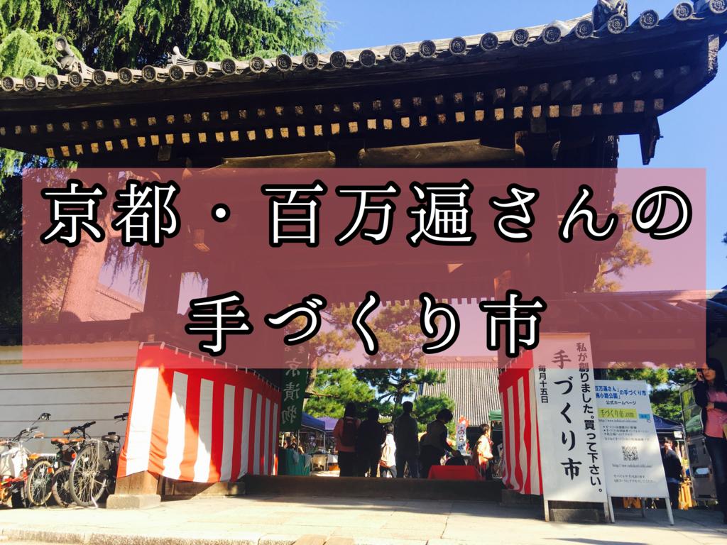 f:id:yukigao:20161015175717j:plain