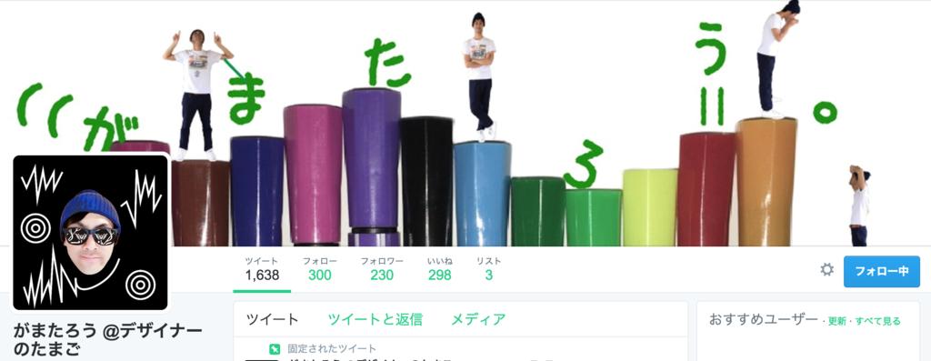 f:id:yukigao:20161019092955p:plain