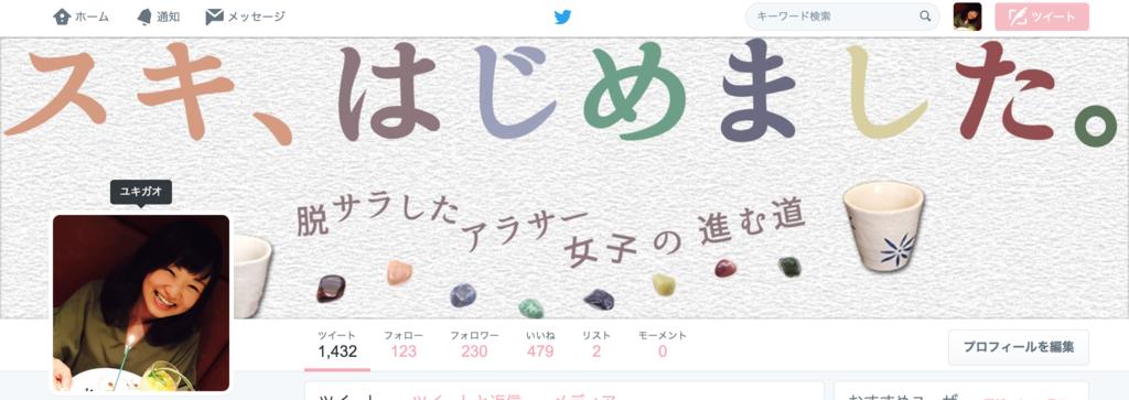 f:id:yukigao:20161019123618p:plain