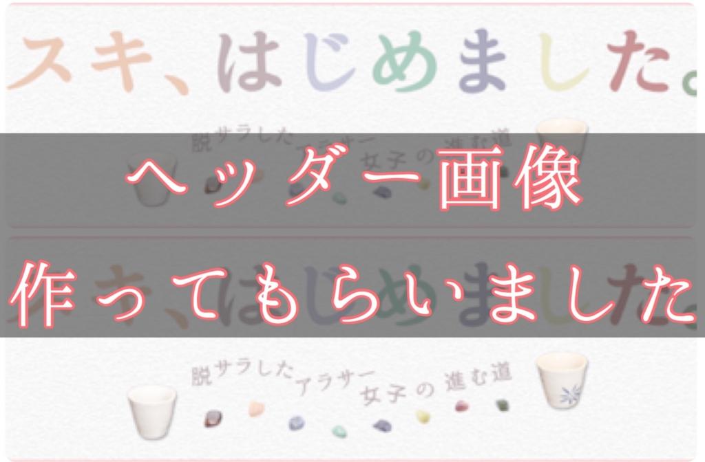 f:id:yukigao:20161019130313j:plain
