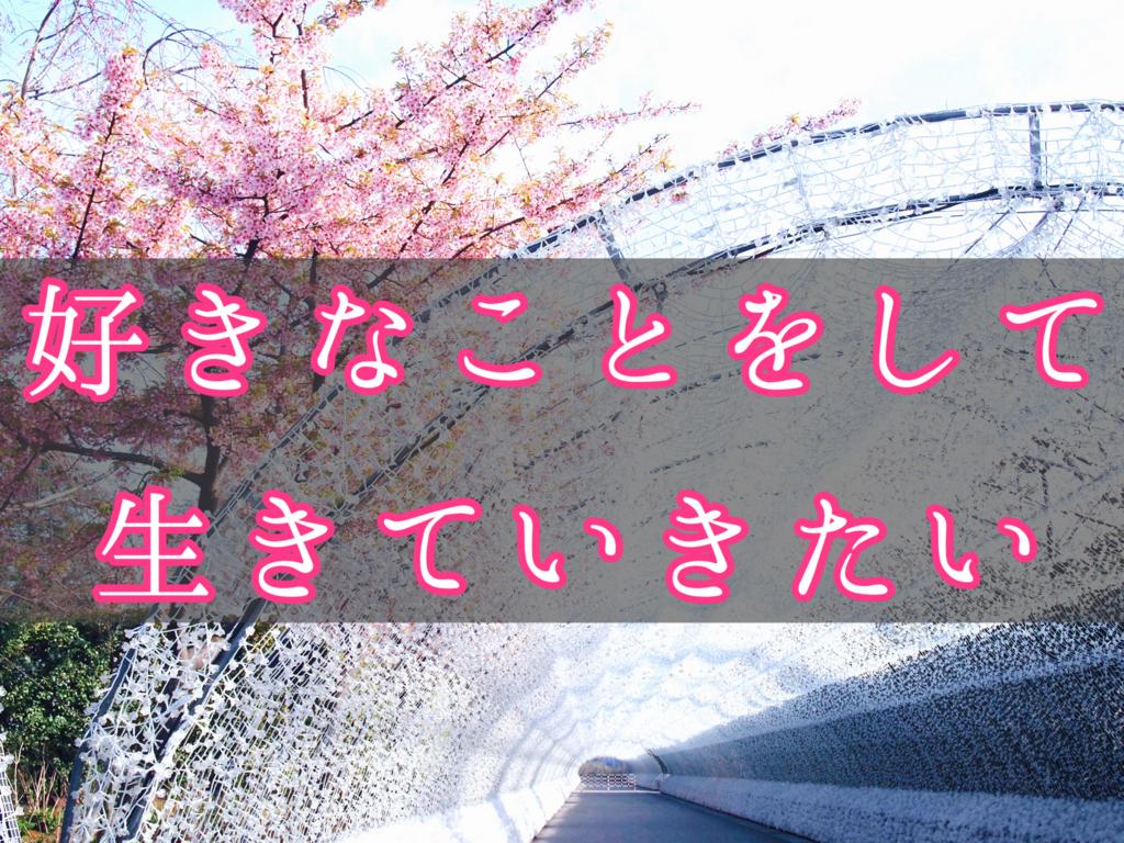 f:id:yukigao:20161020203328j:plain