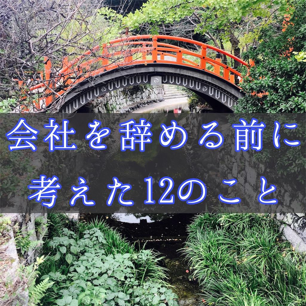 f:id:yukigao:20161023174911j:image
