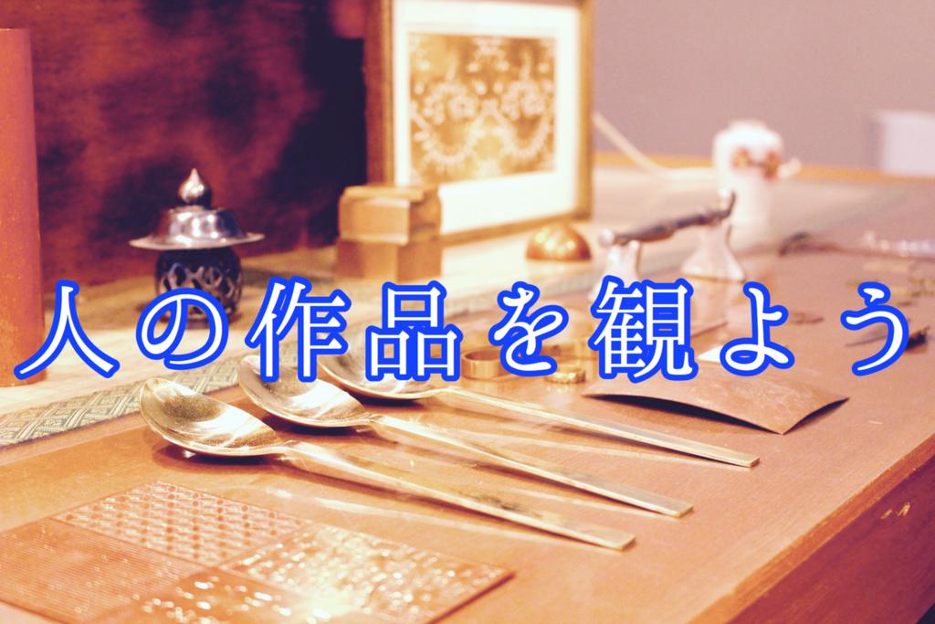 f:id:yukigao:20161027100106j:plain