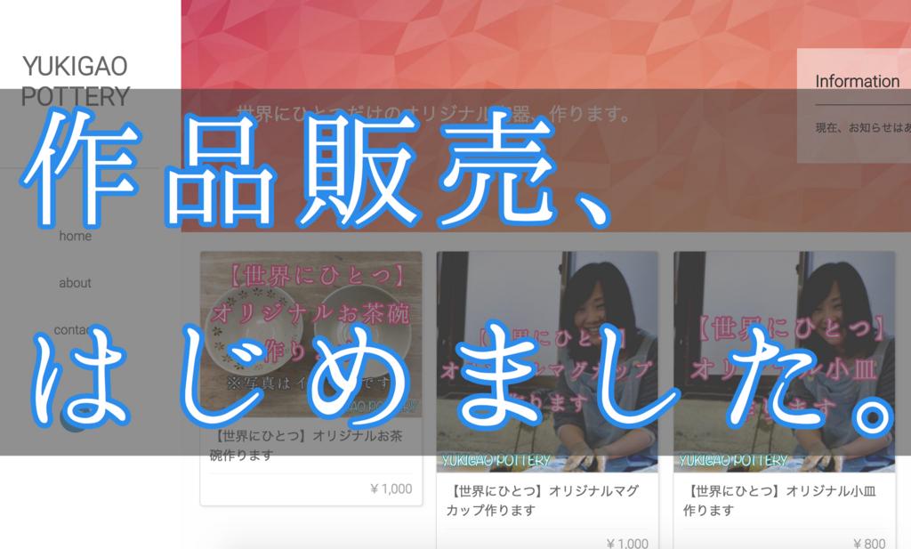 f:id:yukigao:20161103184403j:plain