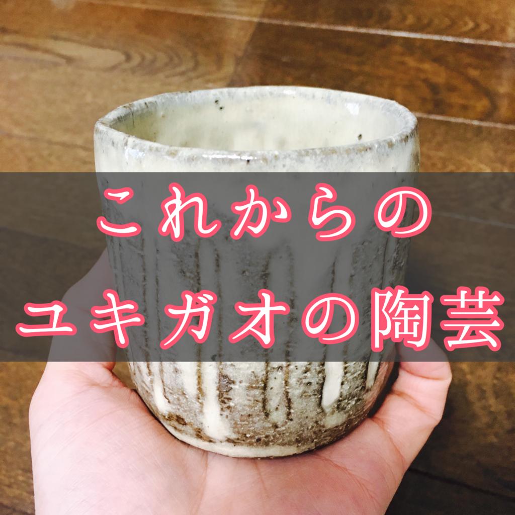f:id:yukigao:20161220180020j:plain