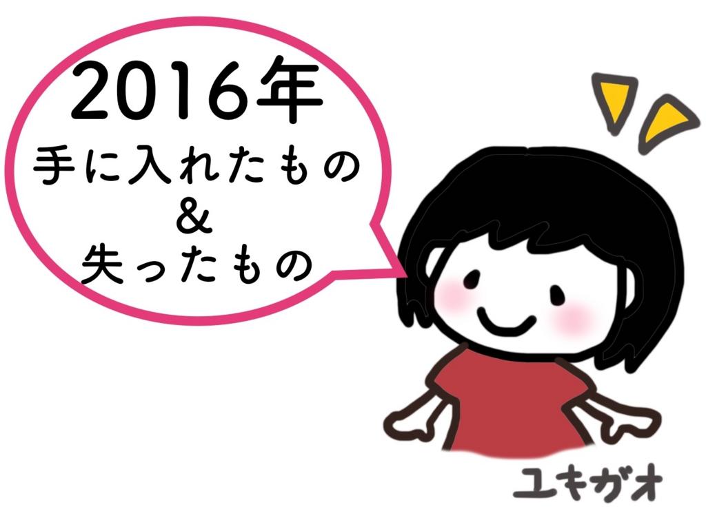 f:id:yukigao:20161228204219j:plain