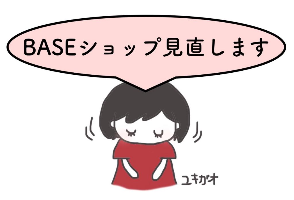 f:id:yukigao:20170110161145j:plain