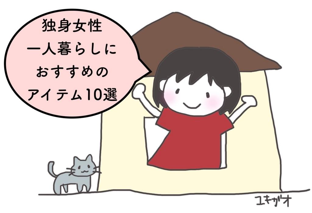 f:id:yukigao:20170117200751j:plain