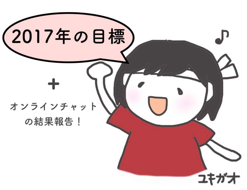 f:id:yukigao:20170127111414j:plain