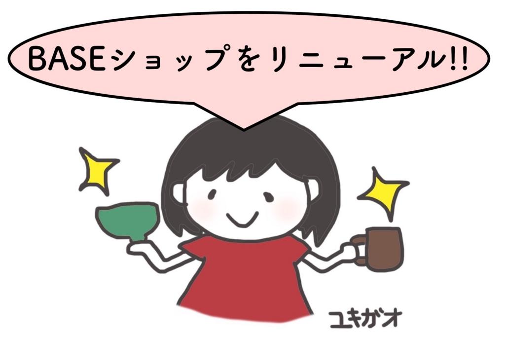 f:id:yukigao:20170202192424j:plain