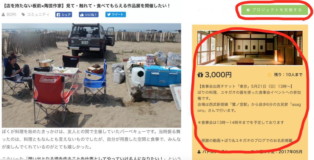 f:id:yukigao:20170302003154p:plain