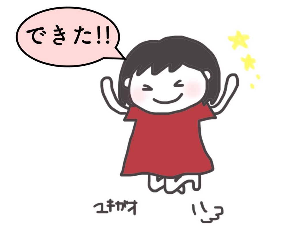 f:id:yukigao:20170307204910j:plain
