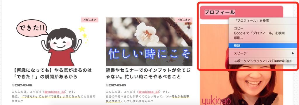 f:id:yukigao:20170317215028p:plain