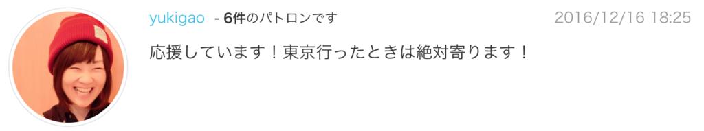 f:id:yukigao:20170318105221p:plain