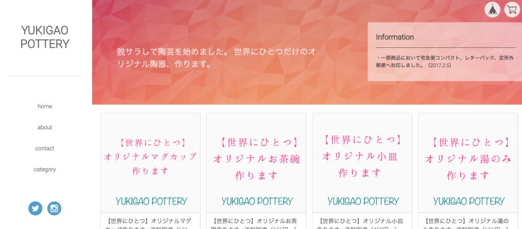 f:id:yukigao:20170319105934p:plain
