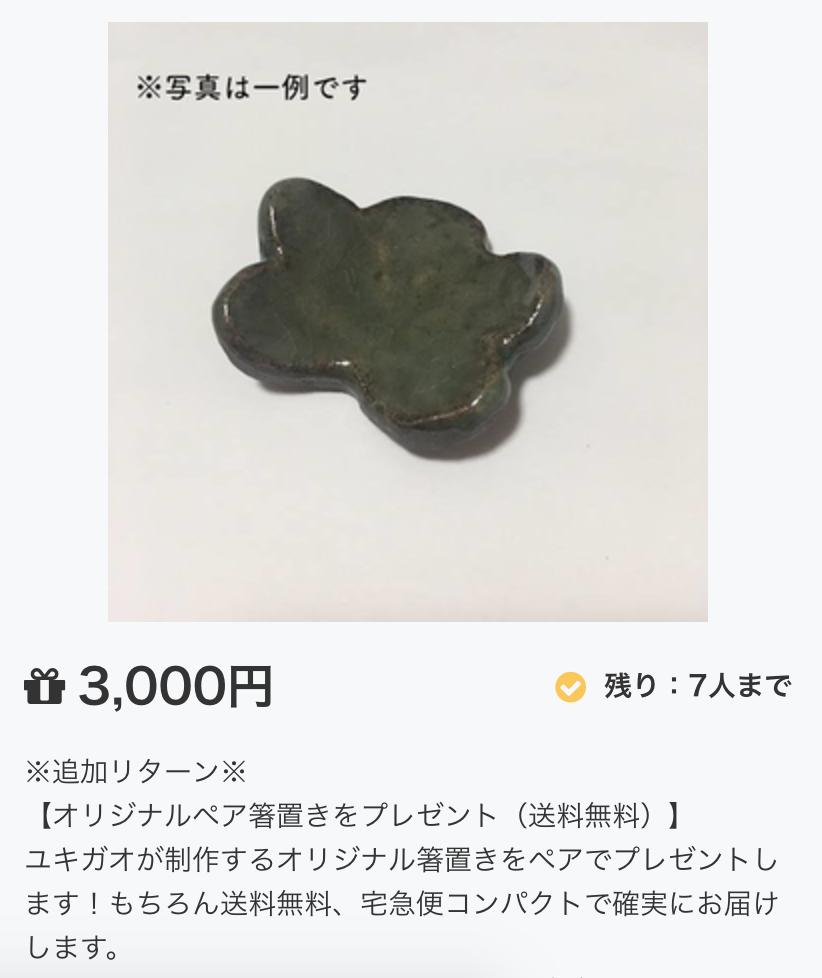 f:id:yukigao:20170328224332p:plain