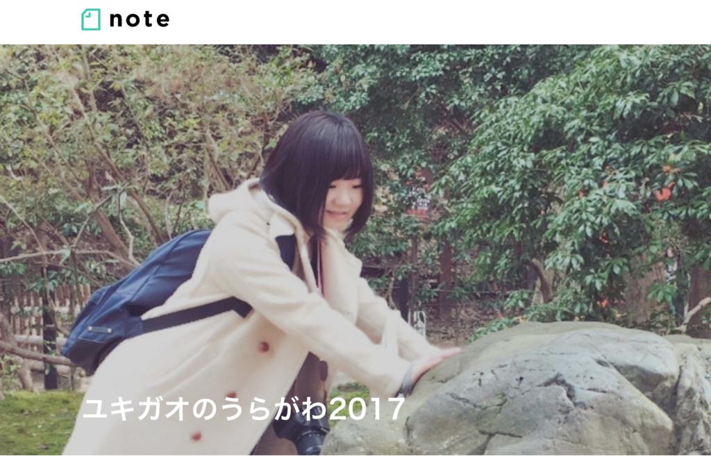 f:id:yukigao:20170331220439p:plain