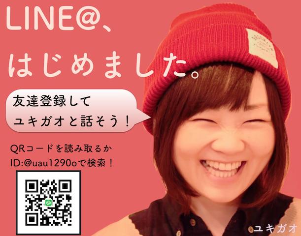 f:id:yukigao:20170423190730p:plain