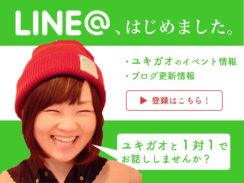 f:id:yukigao:20170428194941j:plain