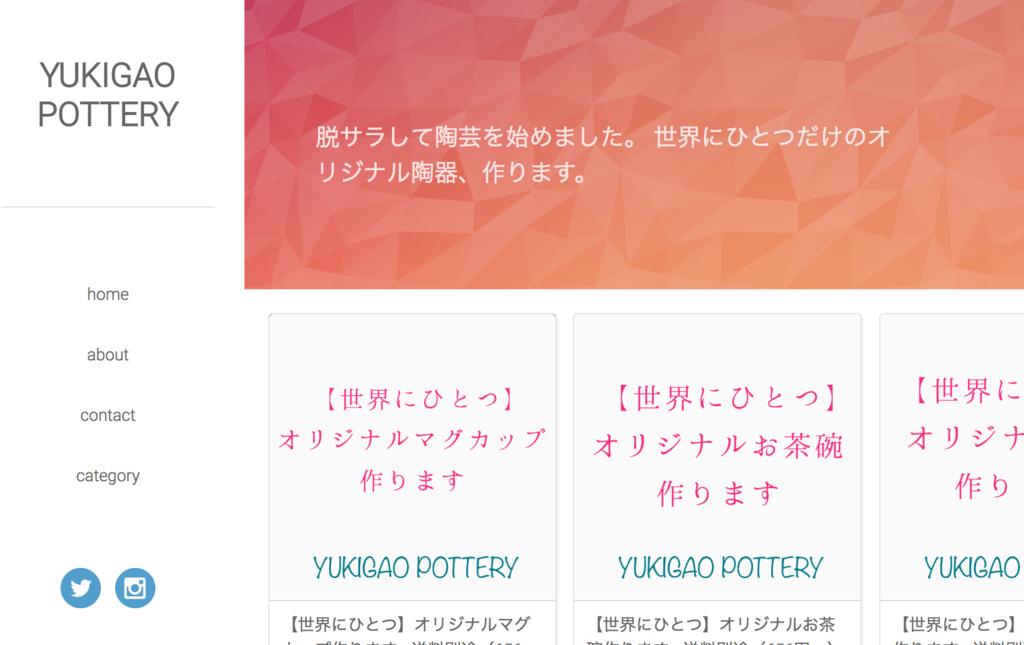 f:id:yukigao:20170531204554p:plain