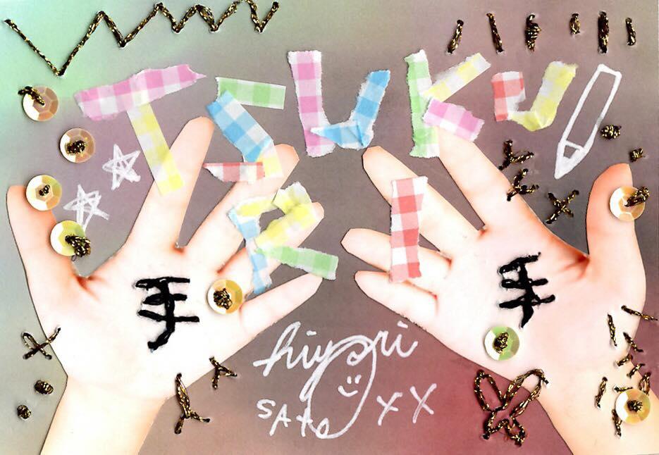 f:id:yukigao:20170730131432j:plain