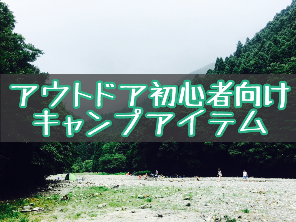 f:id:yukigao:20170805210304j:plain