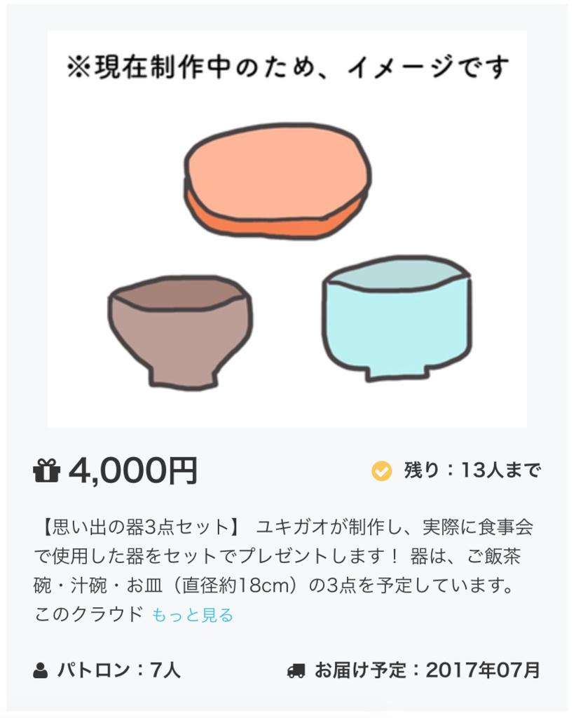 f:id:yukigao:20170806132739p:plain