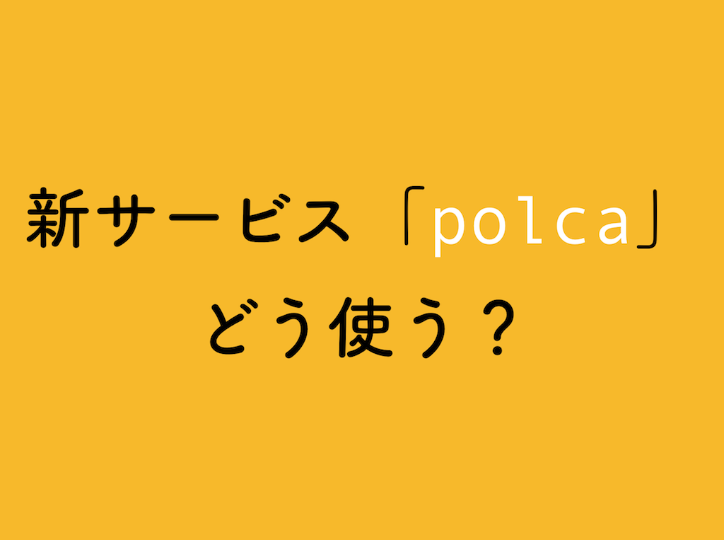 f:id:yukigao:20170811215744p:plain