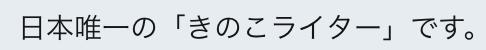 f:id:yukigao:20170827105341p:plain