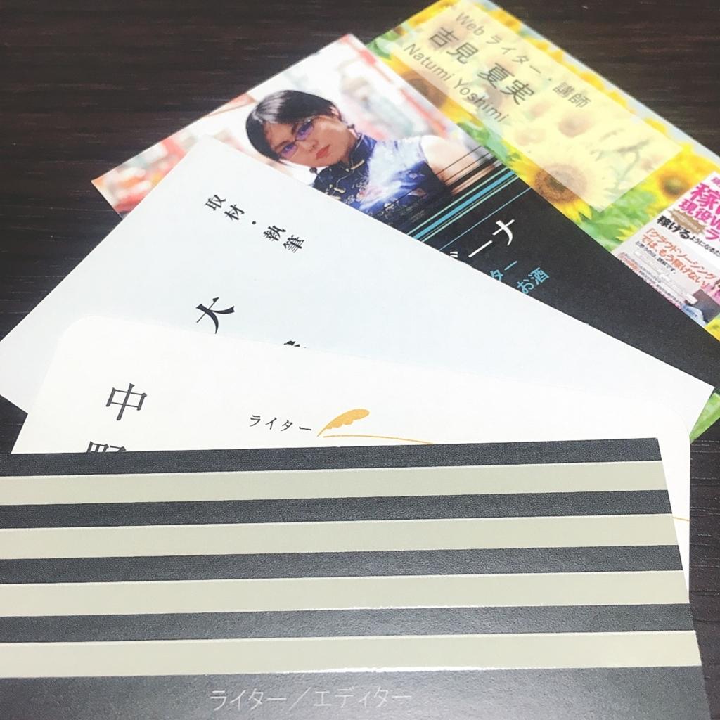 f:id:yukigao:20170827111419j:plain