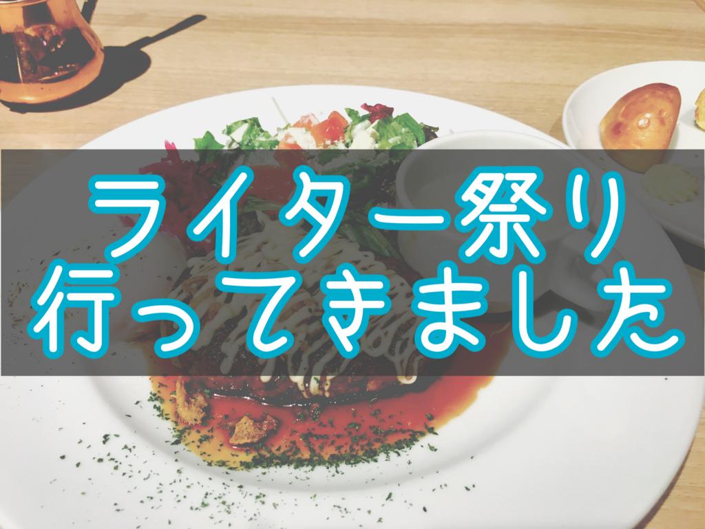 f:id:yukigao:20170827112123j:plain