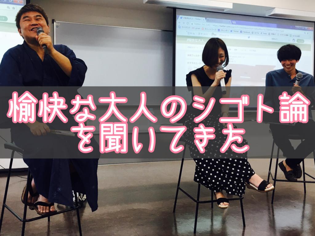 f:id:yukigao:20170827201252j:plain