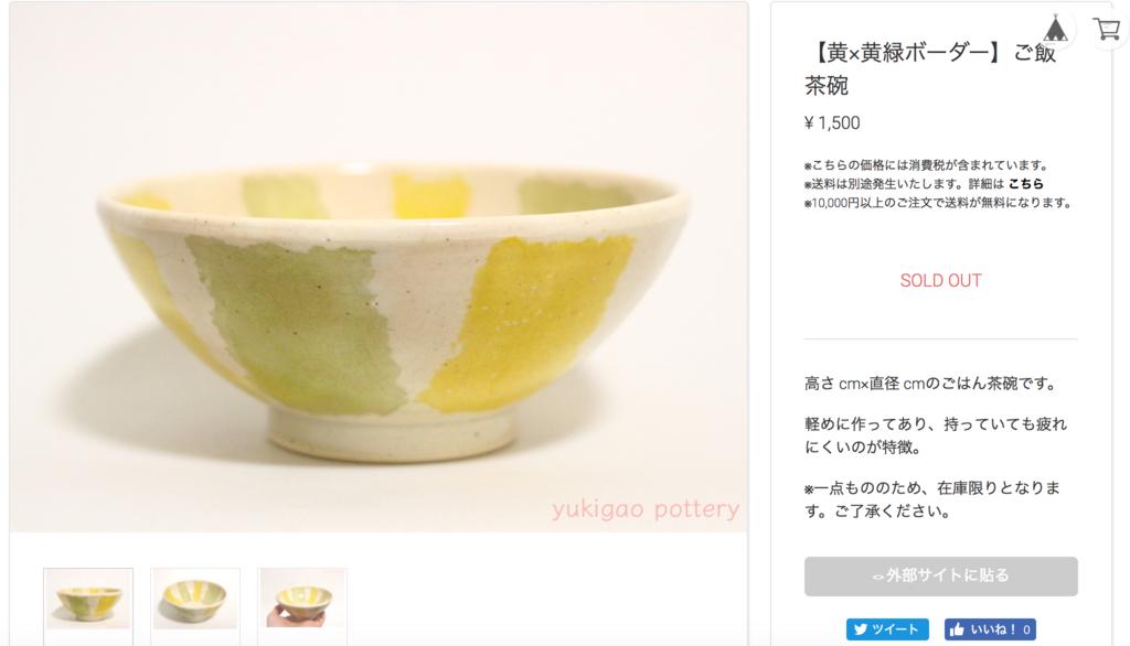 f:id:yukigao:20170831222359p:plain