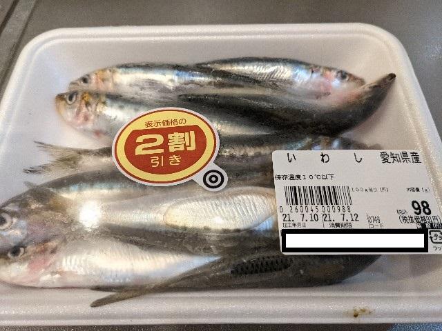 f:id:yukihami:20210712211117j:plain