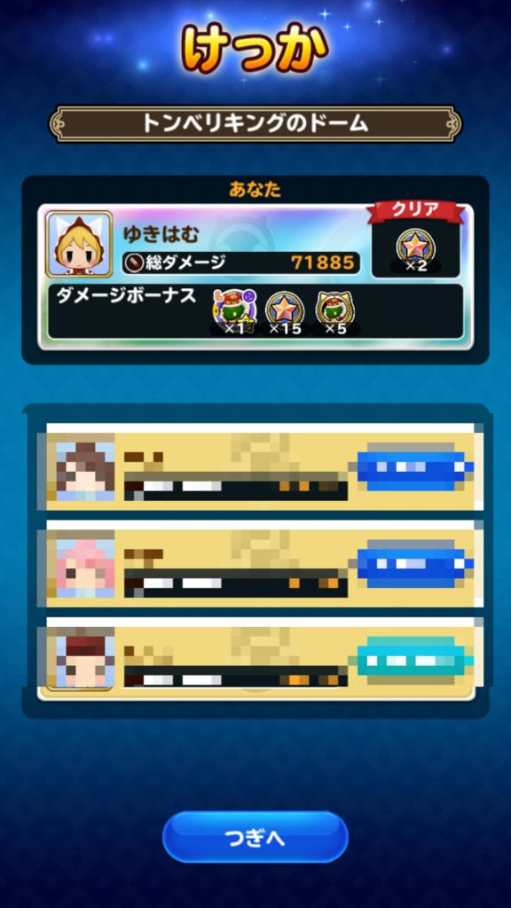 f:id:yukihamu:20171222213330p:plain
