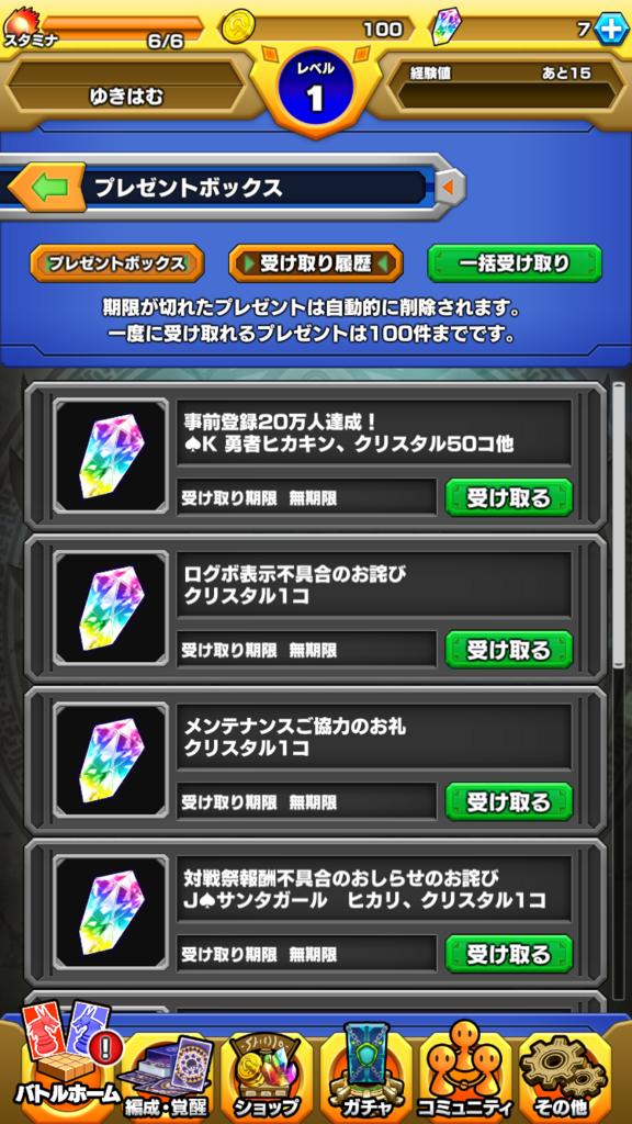 f:id:yukihamu:20180106104249p:plain