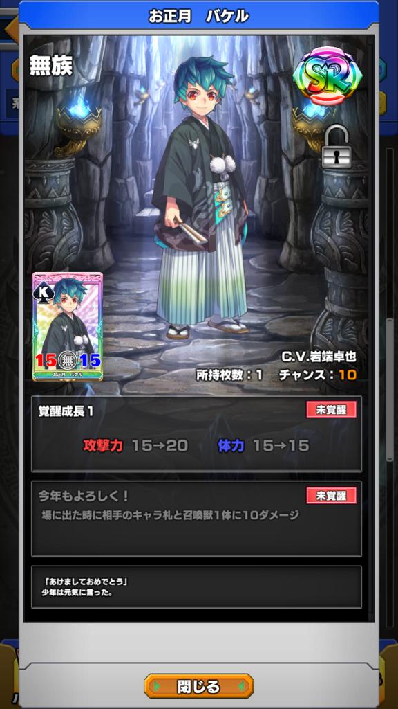 f:id:yukihamu:20180106174908p:plain