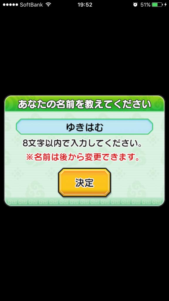 f:id:yukihamu:20180113202158p:plain