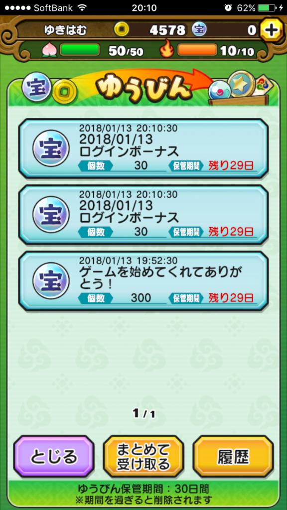 f:id:yukihamu:20180113211205p:plain