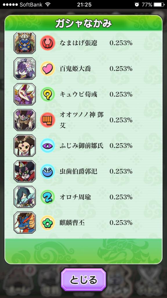 f:id:yukihamu:20180113212716p:plain