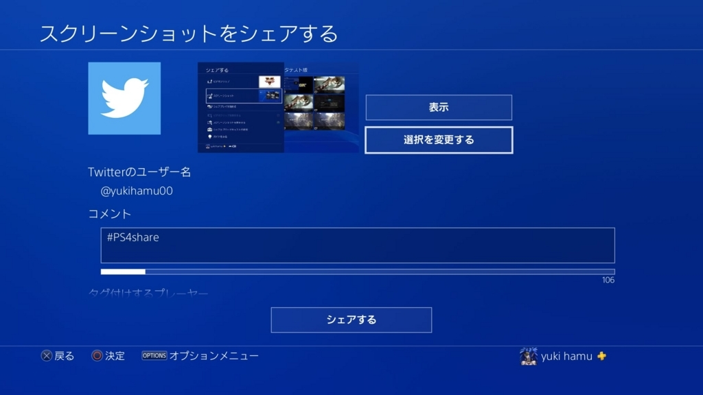 f:id:yukihamu:20180115173205j:plain