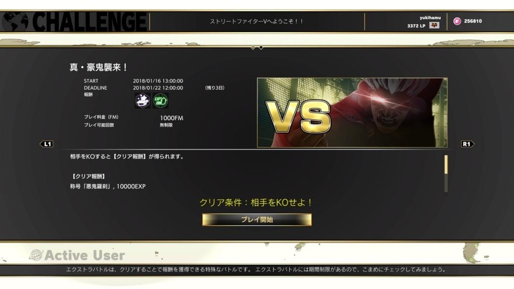 f:id:yukihamu:20180119061452j:plain